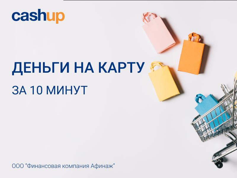 Кредит онлайн cashup